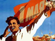 1 Мая - демонстрация