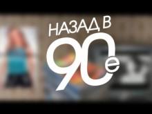 Nazad-v-90e-1152x759